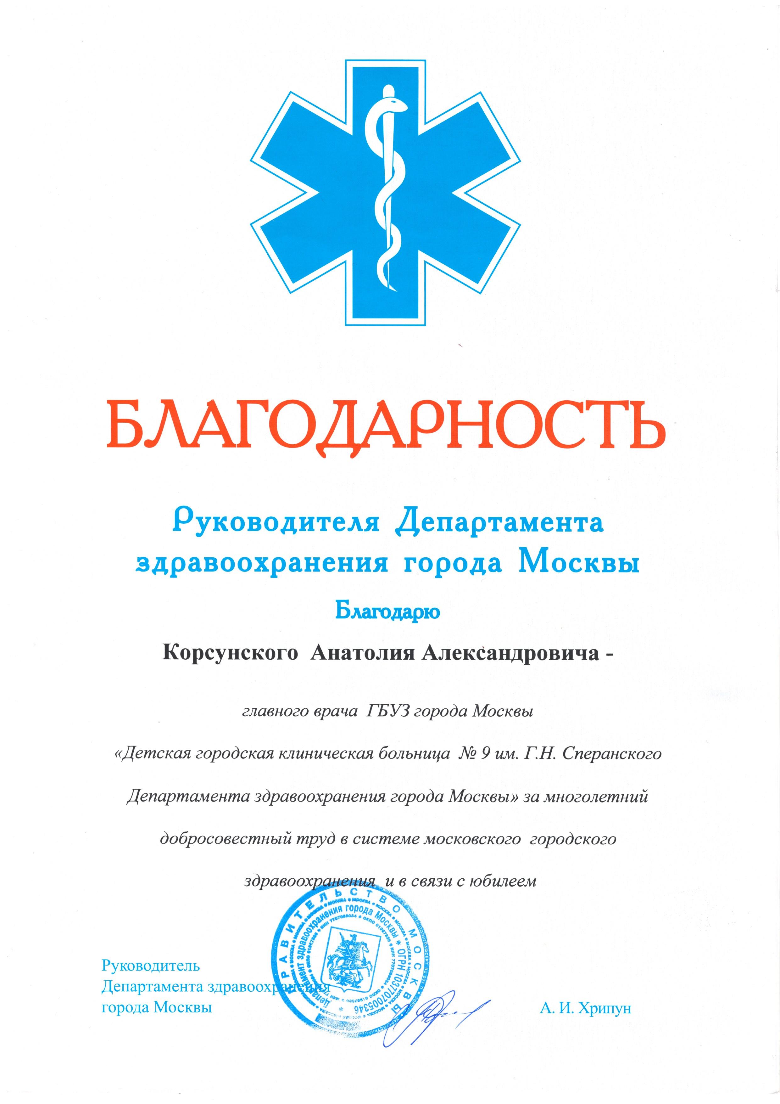Поздравления главному врачу от коллектива
