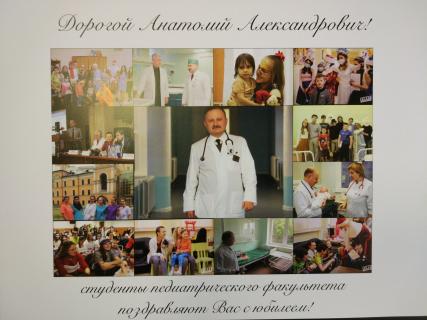 Поздравление с юбилеем детской больницы фото 24
